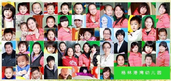 格林港湾幼儿园-北京宏博幼师培训中心